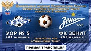 УОР № 5 (2004) - ФК Зенит (2004)