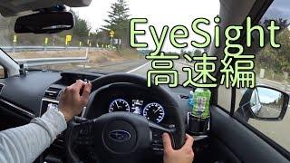 【スバル レヴォーグ】EyeSight 高速道路での実績