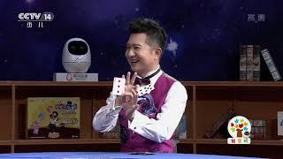 [智慧树]我爱变魔术:扑克魔术|CCTV少儿