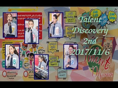 talent discovery 2nd date 6 /11/ 2017