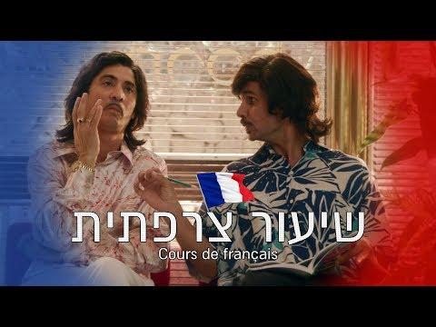 שנות ה-80 | שיעור צרפתית עם מורדי ומרסל