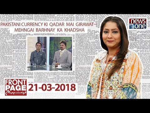 Front Page | 21-March-2018 | Pakistani Currency |Dollar