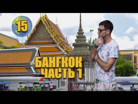 bangkok.-one-day-in-bangkok.-temples,-food-in-thailand
