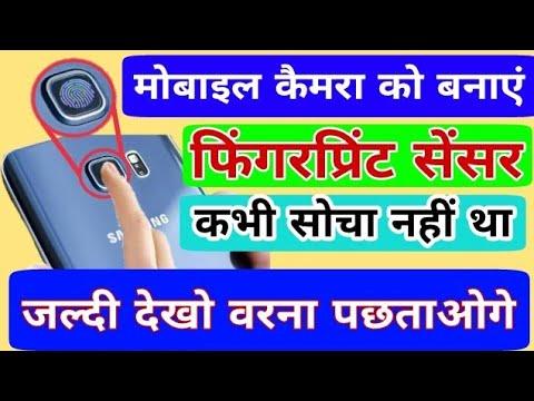 कैमरा को बनाएं fingerprint Sensor मोबाइल करें Unlock| mobile camera ko fingerprint kaise banaye