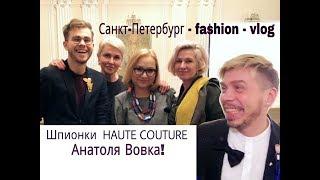 Шпионки, Анатоль Вовк, Стас Лопаткин и мода 50+ | Петербург - стиль - vlog.
