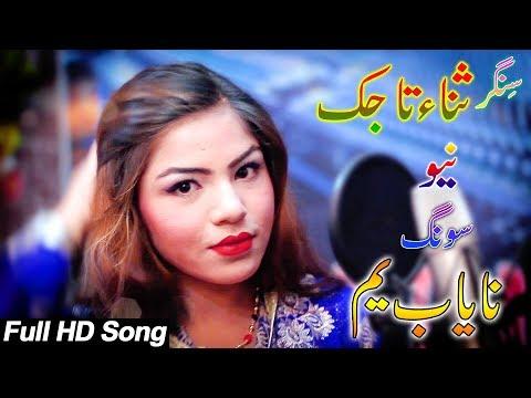 Pashto New Song 2017 | Nayab Yam Nayab Singer ~ Sana Tajik