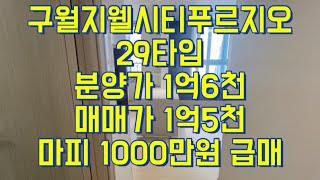 구월지웰푸르지오 29타입 마피 1000만원