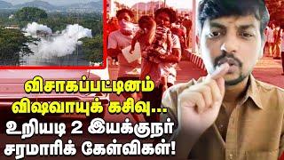 விஷவாயுக் கசிவு...உண்மையை உடைக்கும் Uriyadi 2 Movie Director #VisagGasLeakage Visakhapatnam
