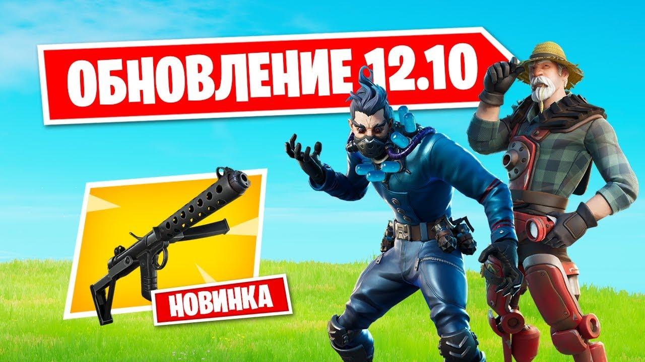 ОБЗОР ОБНОВЛЕНИЯ 12.10 В ФОРТНАЙТ
