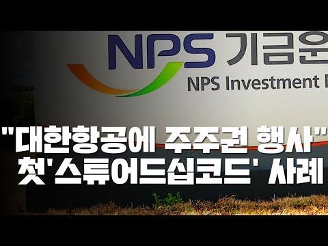 국민연금, 대한항공·한진칼에 적극적 주주권 행사 나선다 / YTN