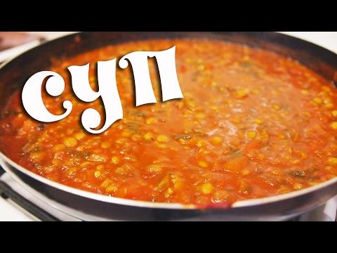 Суп с чечевицей вкусный