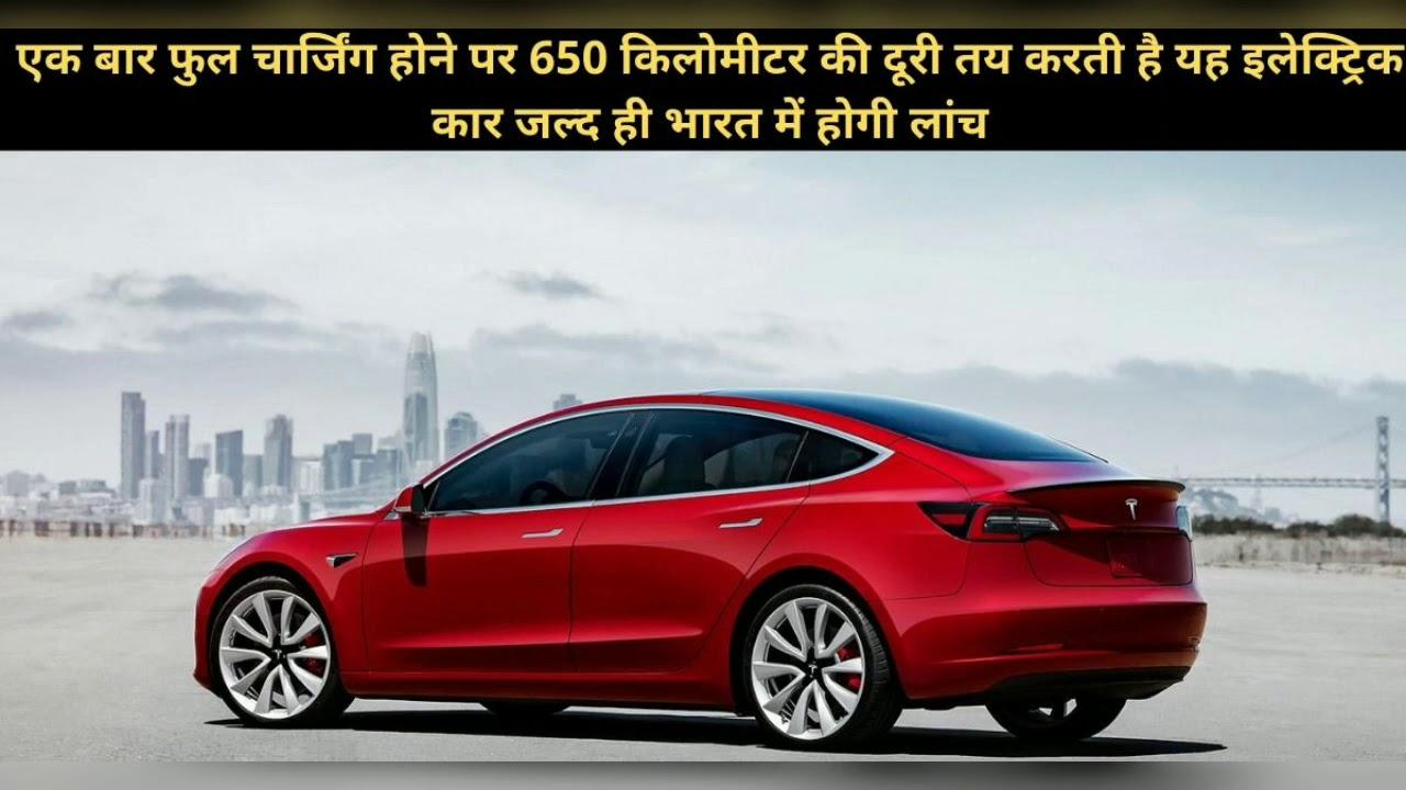Tesla Model 3 Electric Car Launching in India 2020 ...