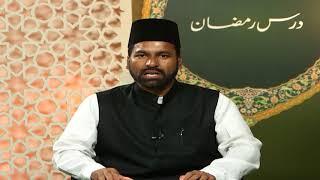 Dars-e-Ramadhan - Ramadhan And Values Of Life