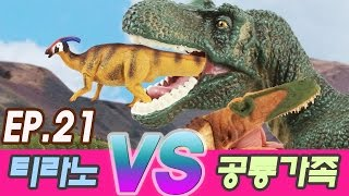 [EN] #79 T-Rex baby CoCo's adventure 2, kids education, Collecta figureㅣCoCosToy