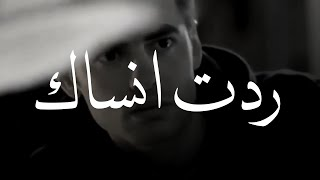 #جديد // ردت انساك ، حبيب علي   اجمل حالات واتساب ❤️