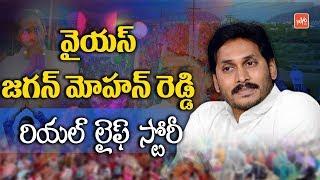 YS Jagan Real Life Secrets | Education | Political Career | Padayatra | YS Bharathi | #YSR | YOYO TV