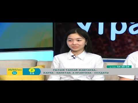 Казахстан Костанай «Тобыл таңы» 20 февраля 2021 года
