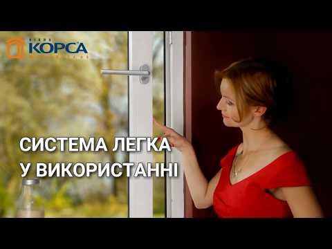 Наклонно�движн�е �и��ем� rehau Вікна КОРСА З нами