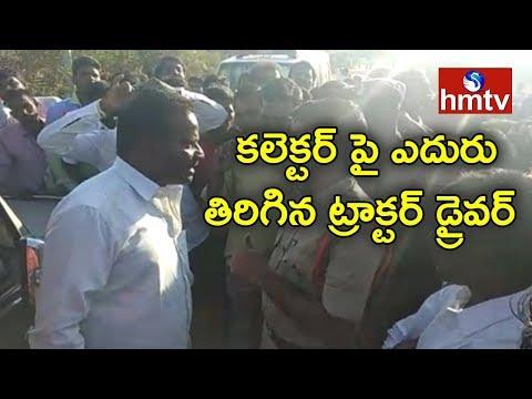 కలెక్టర్ పై ఎదురు తిరిగిన ట్రాక్టర్ డ్రైవర్ | Mahabubnagar | Telugu News | hmtv News