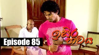 Isira Bawaya | ඉසිර භවය | Episode 85 | 29 - 08 - 2019 | Siyatha TV Thumbnail
