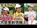 ⛳️【女子ゴルフ】ゴルフ5レディス プロゴルフトーナメント大会事前情報 ②💕
