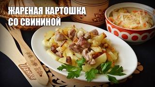 Картошка жареная со свининой — видео рецепт