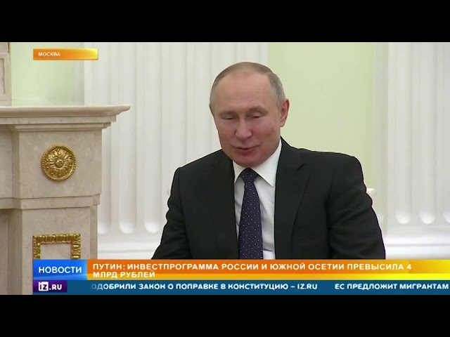 Путин: Отношения России и Южной Осетии развиваются по восходящей