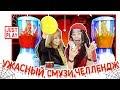 САМЫЙ УЖАСНЫЙ СМУЗИ ЧЕЛЛЕНДЖ // ХЭЛЛОУИН 2018 // ОБМАНИ МЕНЯ ЧЕЛЛЕНДЖ