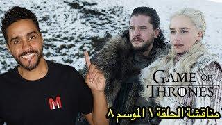مناقشة الحلقة الأولى من الموسم الثامن من جيم اوف ثرونز Game of Thrones S08E01