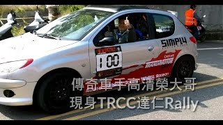 TRCC達仁站100號206影片