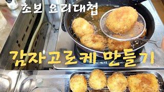 #감자고로케 #감자크로켓 #초보요리 일본일상 감자고로케…