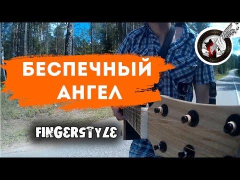 Беспечный ангел на гитаре | Going to the run - Fingerstyle