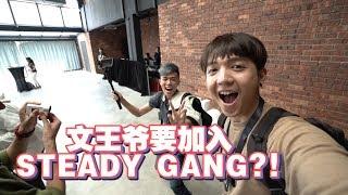 文王爷要加入SteadyGang 我希望握到你们的手和解 Tomato阿亚&文王爷的爱恨情仇一次看明白【Daily Vlog05】