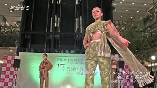 【香蘭女子短期大学】2016ファッションショー