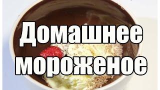 Домашнее мороженое - Как сделать мороженое / Homemade ice cream   Видео Рецепт