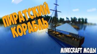 ПАРУСНЫЕ КОРАБЛИ В МАЙНКРАФТЕ - Обзор модов Minecraft #29 [Small Boats][1.7.10][1.6.4]