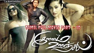 Ilamai Oonjal Tamil  movie | Romantic Thriller Tamil Full Movie Part  - 10
