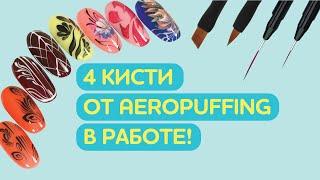 ВСЁ О КИСТЯХ ДЛЯ ДИЗАЙНА #AEROPUFFING: какую выбрать, в чем отличия, какие дизайны можно создавать?