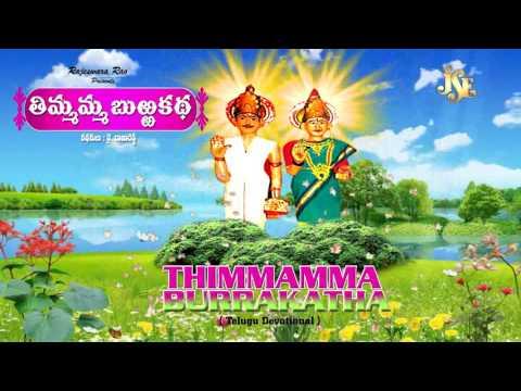 తిమ్మమ్మ మర్రిమాను చరిత్ర | The Story Behind Thimmamma Marrimanu || Burrakatha || Y.Raja Raddy ||
