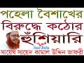 The Warning Against The Pohela Boishakh || Shaikh Kamaluddin Zafree || Bangla Waz || Nasir Media