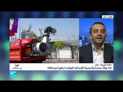 مراسل فرانس24: إيران تمكنت من علاج قرابة 18 ألف مصاب بفيروس كورونا  - نشر قبل 4 ساعة