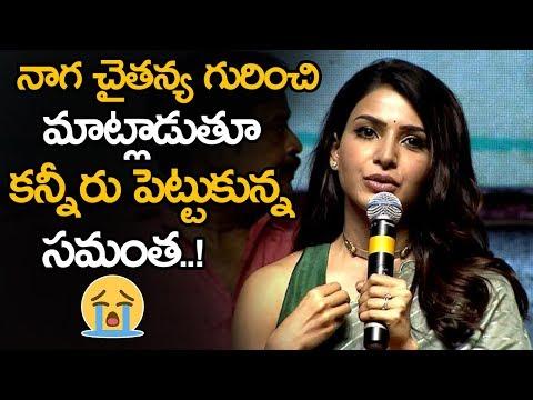 samantha-emotional-speech-about-naga-chaitanya-  -jaanu-grand-release-event-  -nse