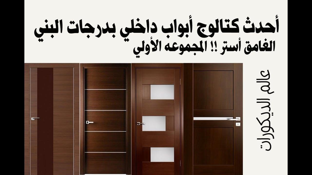 الوان دهانات ابواب الغرف استر from i.ytimg.com