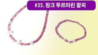 #35 핑크투르마린 팔…