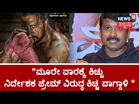 Kiccha Sudeep Express Ire On Director Prem Over 'The Villain' Movie Promotion