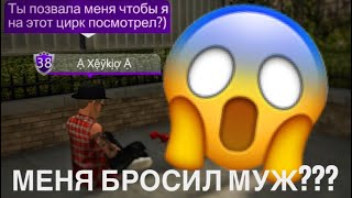 Avakin Life | Пранк песней | МЕНЯ БРОСИЛ МУЖ? 😱