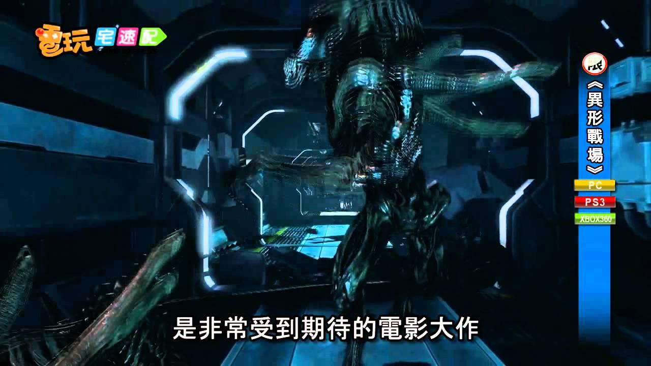 電玩宅速配20120524_《異形戰場》搭不上【普羅米修斯】電影熱潮 - YouTube