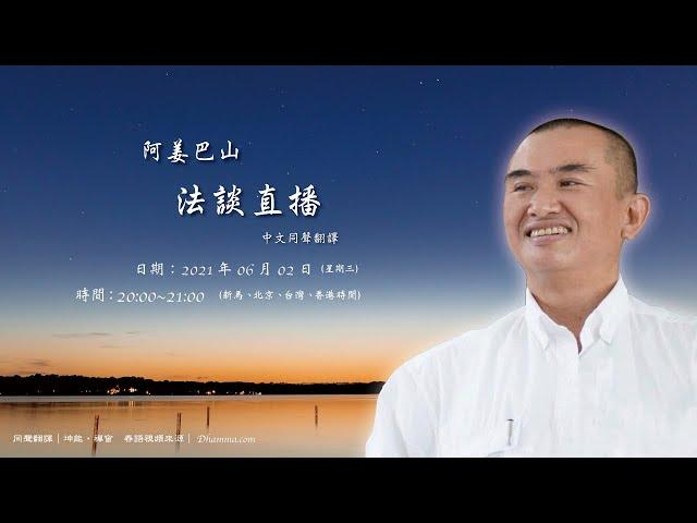 怎樣獲得乾淨的功德——阿姜巴山 2021年06月02日(泰語開示+中文同聲翻譯)