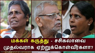 What people? - Will Shashikala chief minister? | BioScope
