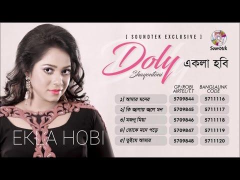 Ekla Hobi - Doly Sayantoni New Song 2016 - Full Audio Album